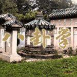 Bagua Zhang
